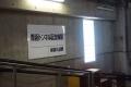 青函トンネル記念館08