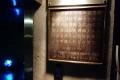青函トンネル記念館19