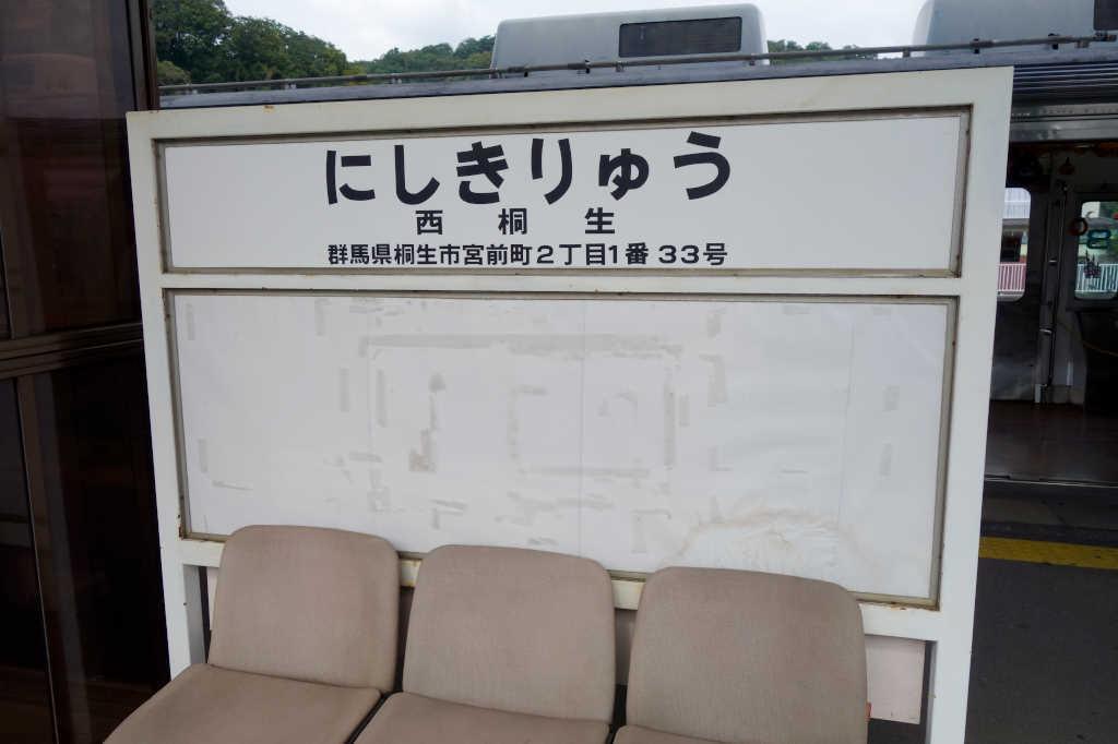 西桐生駅01