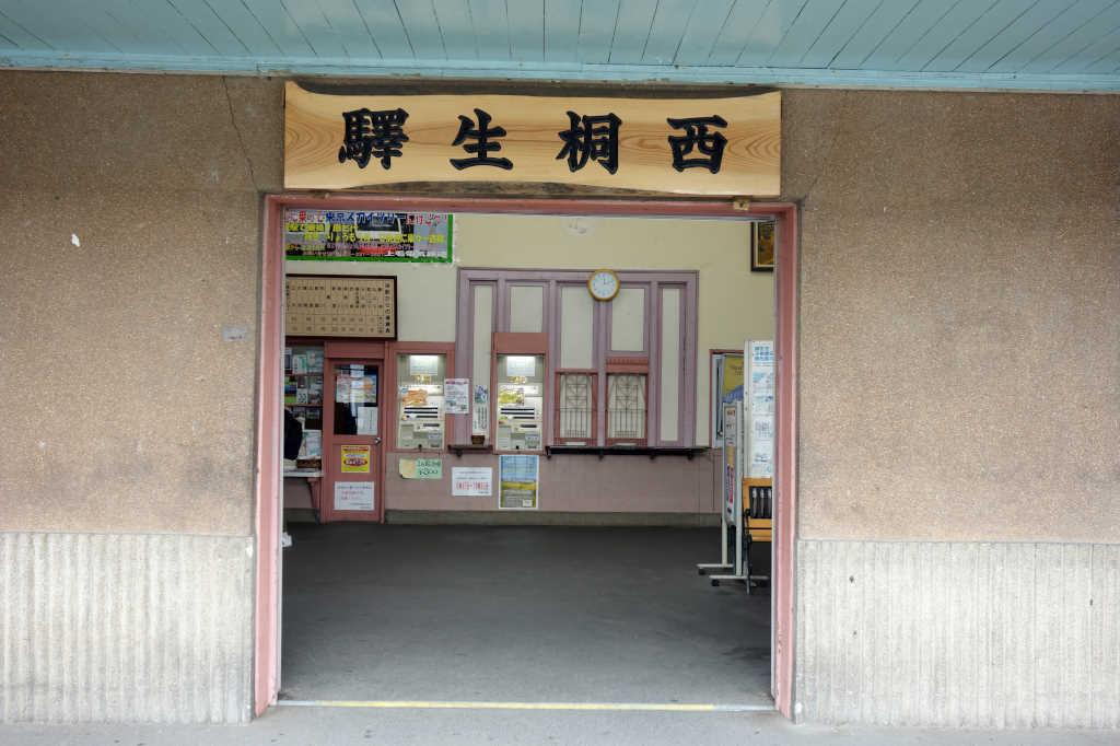 西桐生駅08