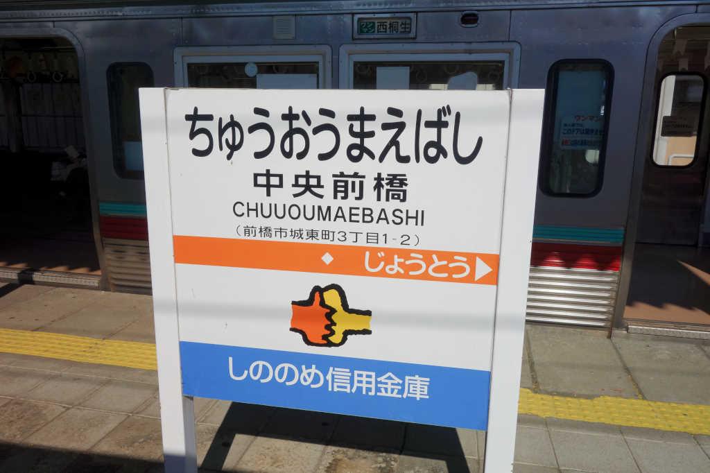 中央前橋駅05