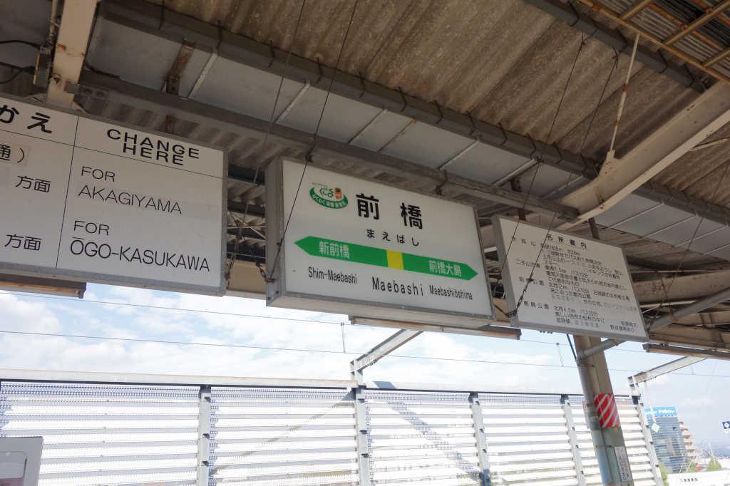 前橋駅10