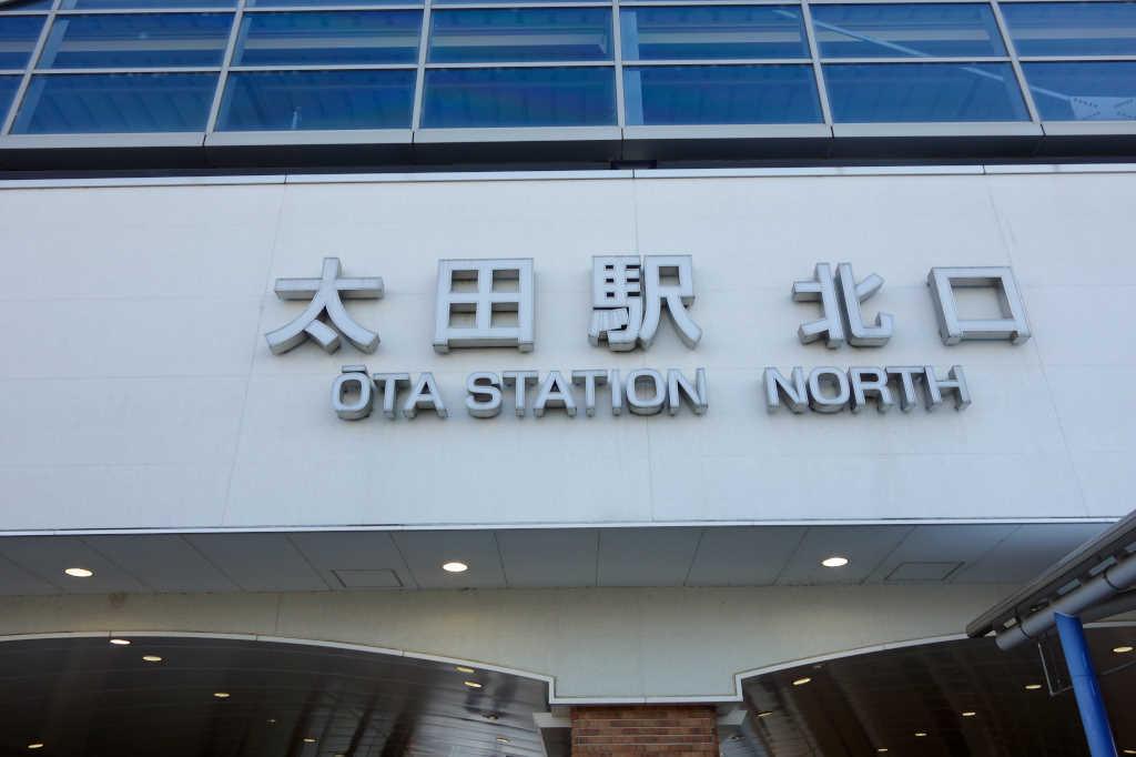 太田駅09