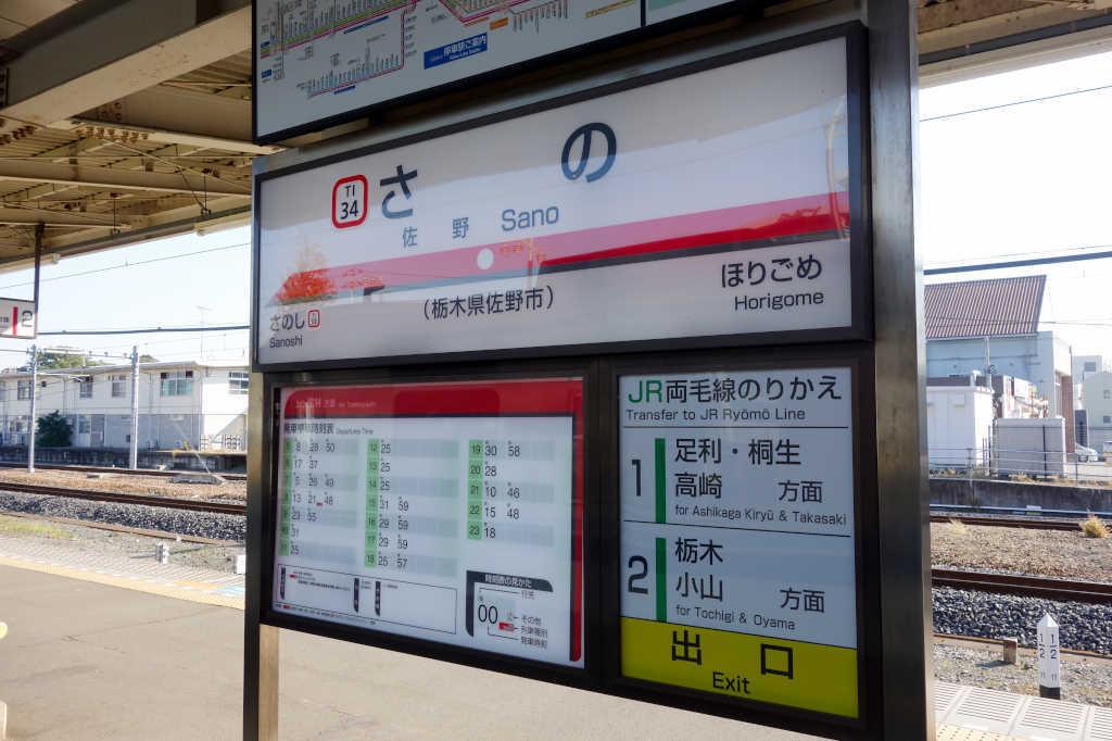 佐野駅01
