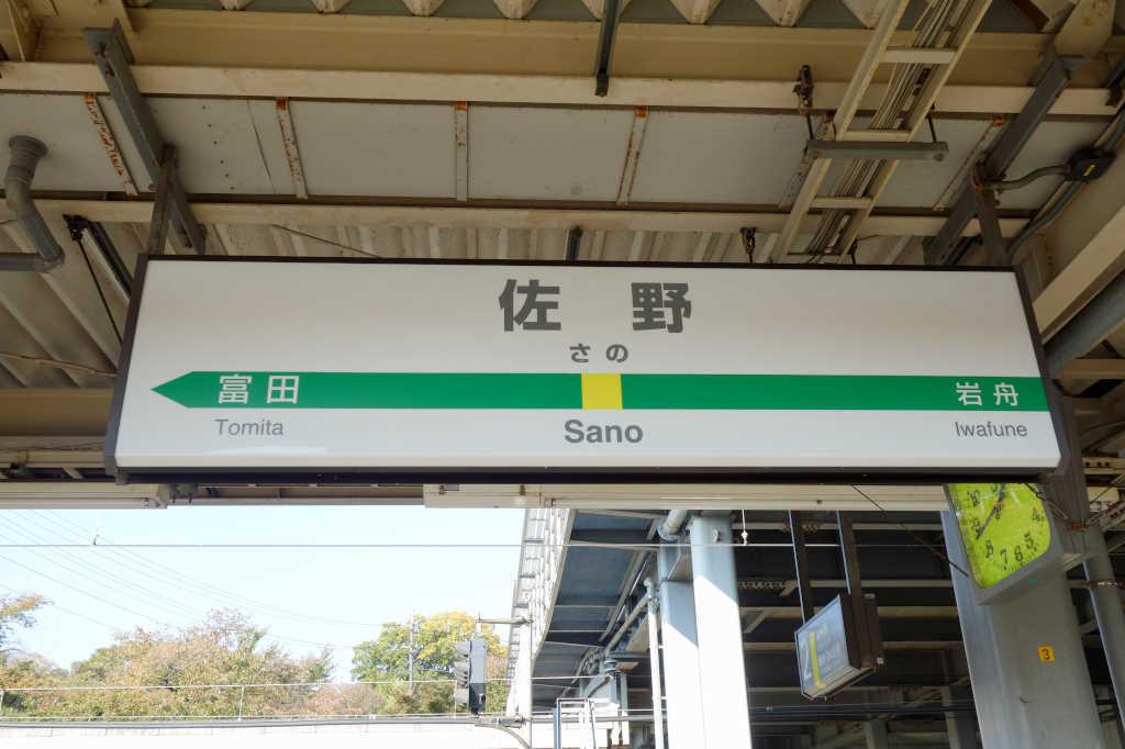 佐野駅29