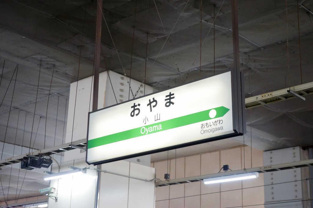 小山駅01