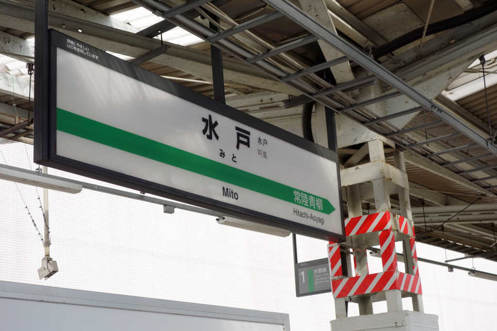 水戸駅01