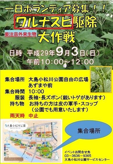 新ポスター 2007.08.15