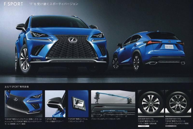 レクサス新型NXカタログ