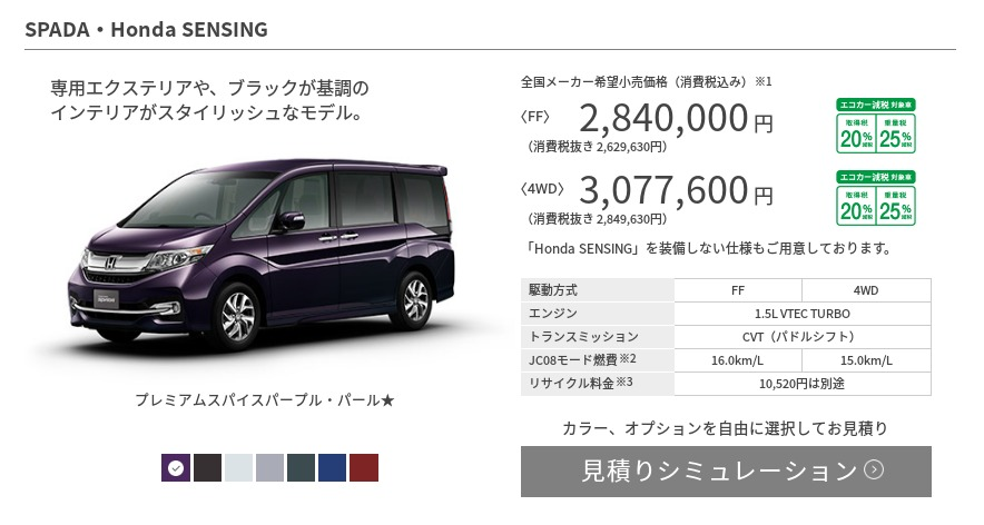 ガソリン車|タイプ・価格|ステップ ワゴン|Honda