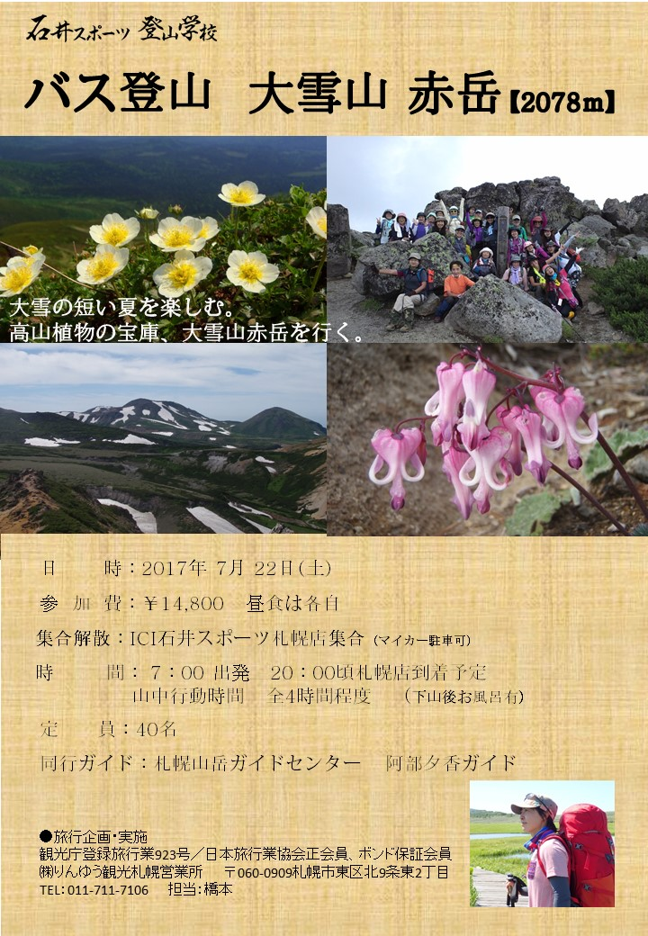 tozangakkou0043.jpg