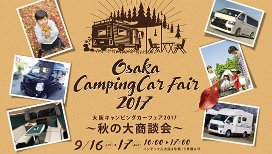 Osaka2017_.jpg