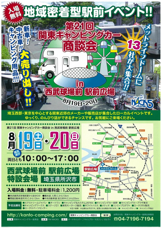 Seibuen_2017-0819-20_A4.jpg
