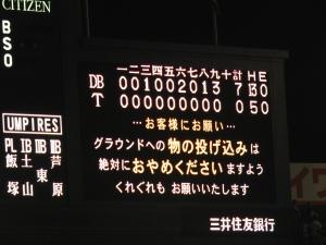 素晴らしい!ビジター3連勝!