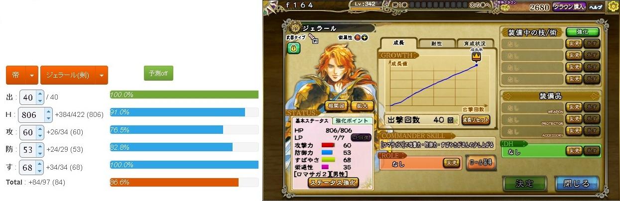 ジェラール(剣)リターン2