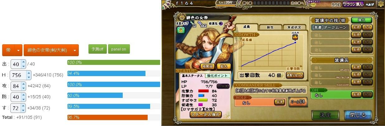 緋色の女帝(剣・大剣)リターン5