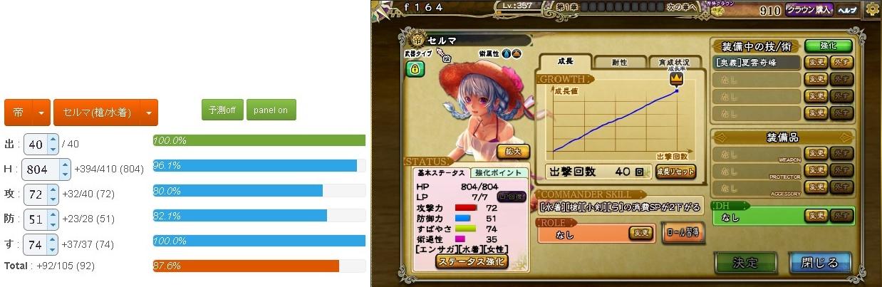 セルマ(槍)リターン6