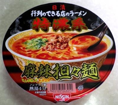 9/4発売 行列のできる店のラーメン 特濃系 麻辣担々麺