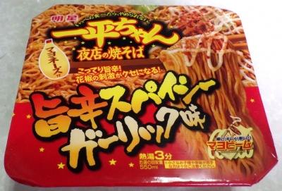 9/18発売 一平ちゃん 夜店の焼そば 旨辛スパイシーガーリック味