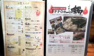 一帆 ディナーメニュー その3(2017年7月)