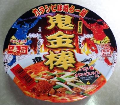 7/25発売 東京の名店 鬼金棒 カラシビ味噌らー麺
