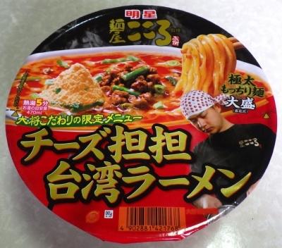 9/11発売 麺屋こころ監修 チーズ担担台湾ラーメン 大盛