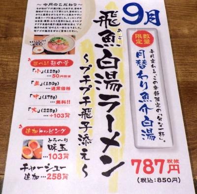 麺と心 7 飛魚白湯ラーメン ~プチプチ飛子添え~(メニュー紹介)