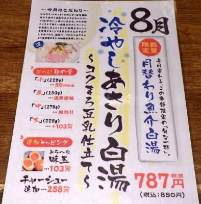 麺と心 7 冷やしあさり白湯 ~コクまろ豆乳仕立て~(メニュー紹介)
