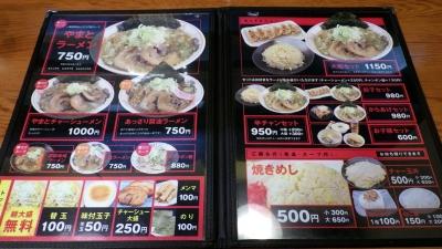 らーめん大和 松原店 メニュー(その1)