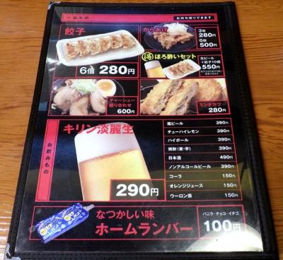 らーめん大和 松原店 メニュー(その2)
