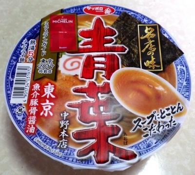 9/4発売 名店の味 青葉 中野本店 東京魚介豚骨醤油