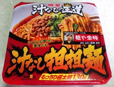 9/4発売 汁なしの王道 汁なし担担麺 麺や金時
