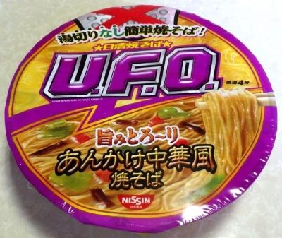8/28発売 日清焼そば U.F.O. 湯切りなし あんかけ中華風焼そば