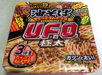 7/24発売 日清焼そば U.F.O. 極太 油そば マシ×2キムチマヨ
