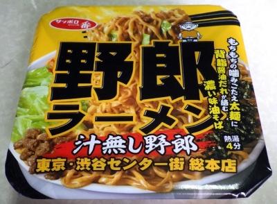 8/28発売 野郎ラーメン 汁無し野郎