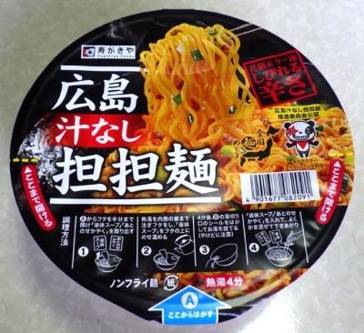 7/17発売 全国麺めぐり 広島汁なし担担麺
