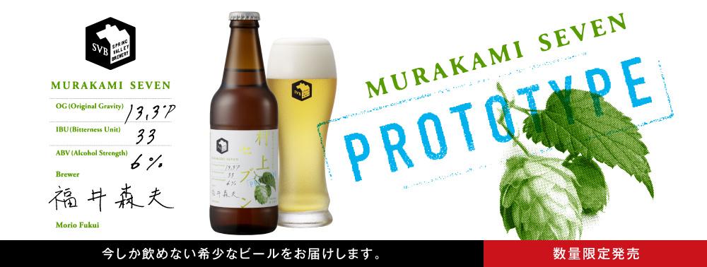 murakamisevent_lp.jpg