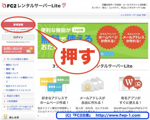 FC2レンタルサーバーLiteに新規登録する1