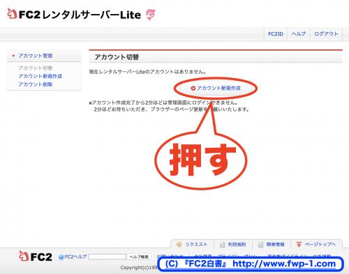FC2レンタルサーバーLiteにWordPressをインストールするには2_convert_20150413181105