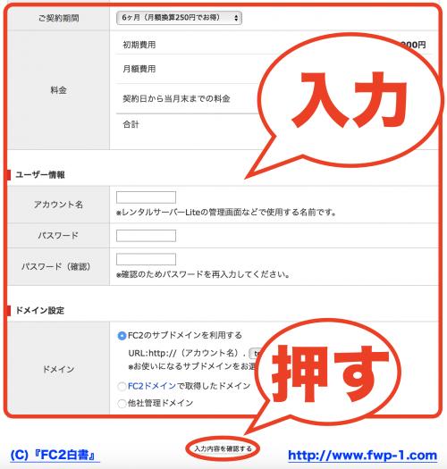 FC2レンタルサーバーLiteに新規登録する3