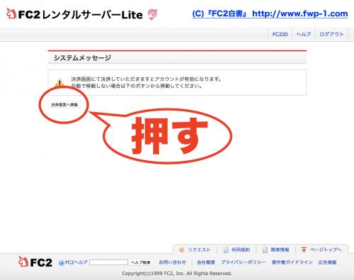 FC2レンタルサーバーLiteに新規登録する5
