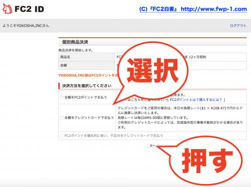 FC2レンタルサーバーLiteに新規登録する6