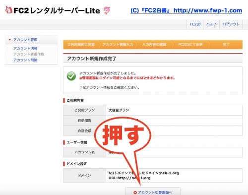 FC2レンタルサーバーLiteに新規登録する7