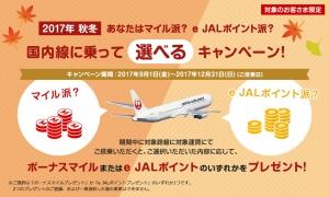 2017秋冬JALキャンペーン