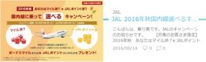 2016秋冬 JALキャンペーン
