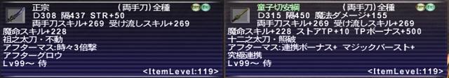 ff11gozaru51.jpg
