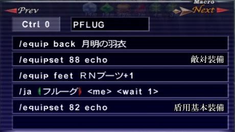ff11runmacro40.jpg