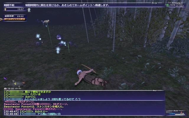 ff11zokubutu18.jpg
