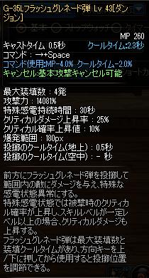 ScreenShot08523.png