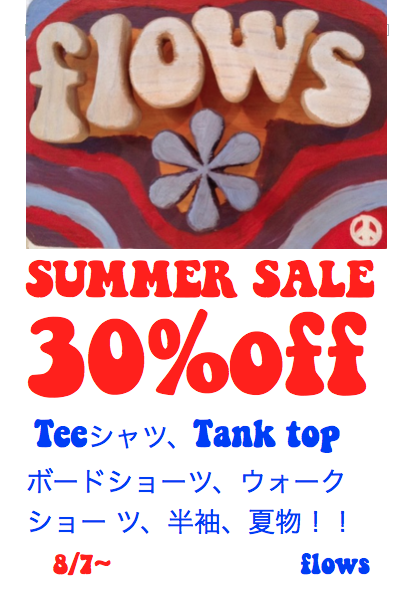 2017summersale.png